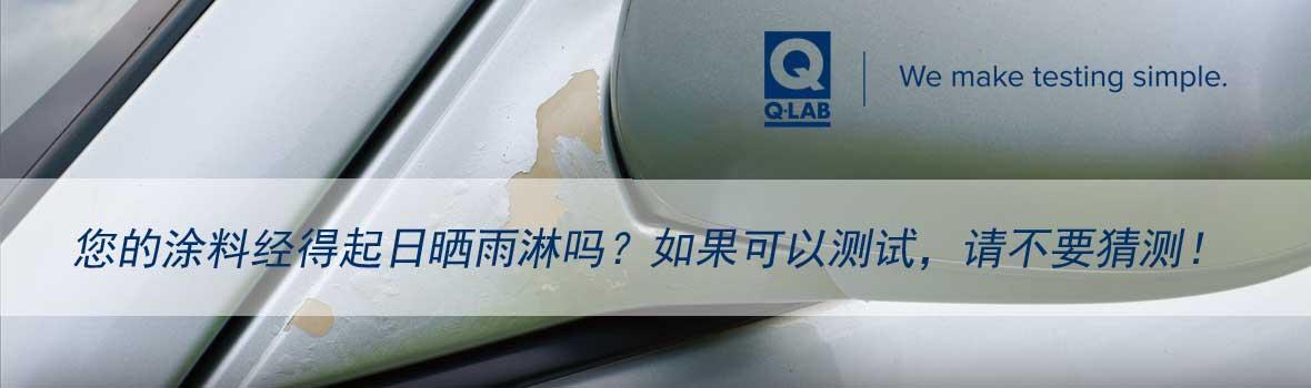 QFOG循环腐蚀试验箱