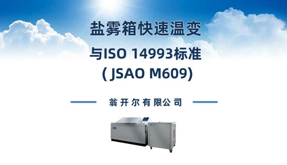 ISO 14993 JSAO M609